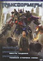 Трансформеры / Трансформеры 2 Месть падших / Трансформеры 3 Темная сторона луны (3 DVD) (Позитив-Мультимедиа)