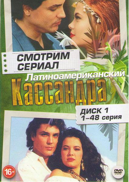 Кассандра (48 серий) на DVD