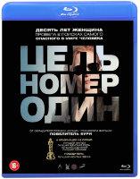 Цель номер один (Поимка Бен Ладена) (Blu-ray)