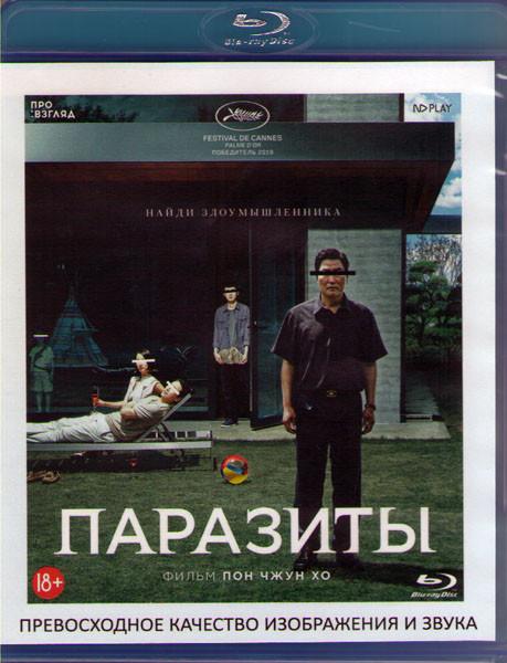 Паразиты (Blu-ray)* на Blu-ray