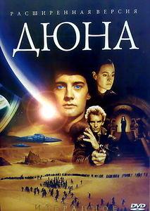 Дюна (Дэвид Линч) на DVD