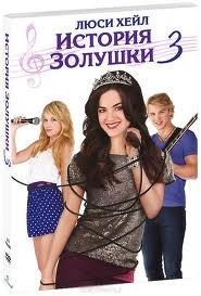 История золушки 3 на DVD