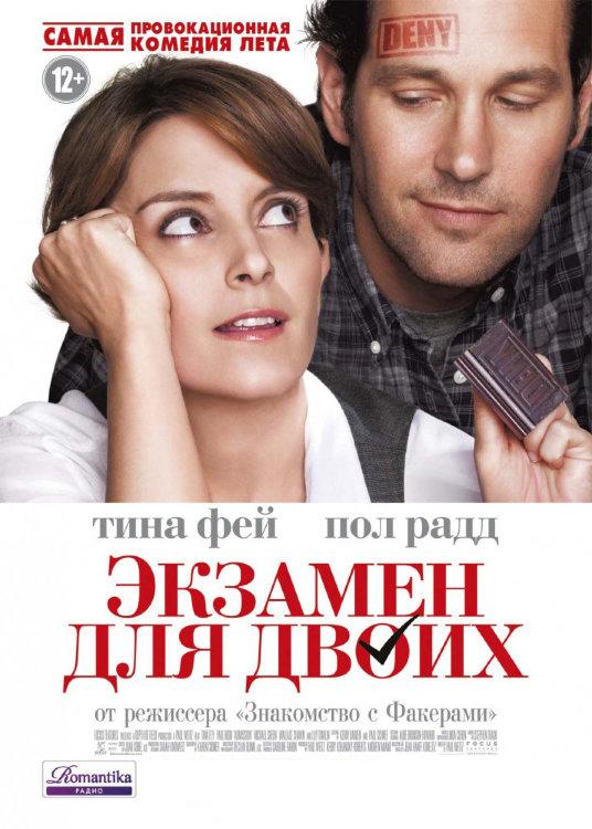 Экзамен для двоих на DVD