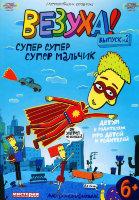 Везуха 2 Выпуск Супер Супер Супер Мальчик (10 серий)