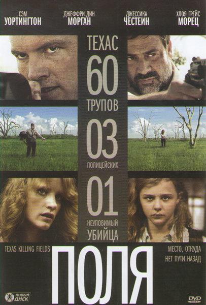 Поля на DVD