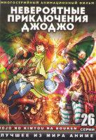 Невероятные приключения ДжоДжо (26 серий) (2 DVD)