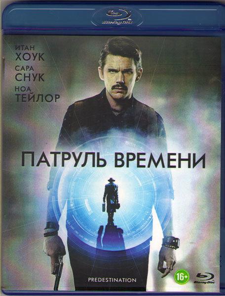 Патруль времени (Blu-ray)* на Blu-ray