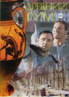 Древний Рим 02 (Гладиатор / Август / Нерон / Амазонки и гладиаторы / Битва за Рим / Ганнибал / Даки / Колонна / Последние дни Помпеи)