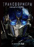 Трансформеры Квадрология (8 Blu-ray)