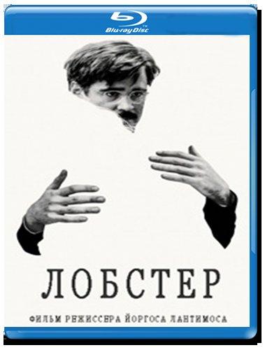 Лобстер (Blu-ray)