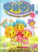 Фифи и цветочные малыши (104 серии)