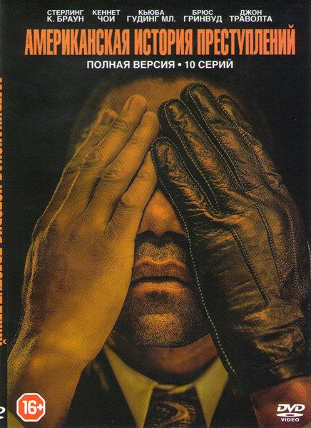 Американская история преступлений (10 серий) (2 DVD) на DVD