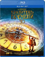 Хранитель времени 3D (Blu-ray 50GB)