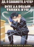Да я Сакамото а что ТВ (12 серий) / Всегда вялый Танака кун ТВ (12 серий) (2 DVD)