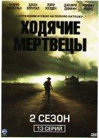 Ходячие мертвецы 2 Сезон (13 серий)
