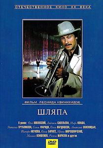 Шляпа  на DVD