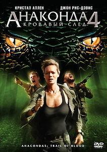 Анаконда 4: Кровавый След на DVD