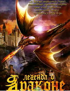 Легенда о Драконе на DVD