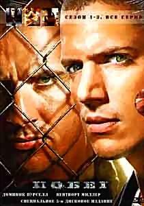 Побег (Побег из тюрьмы) 1,2,3 Сезоны (5 DVD) на DVD