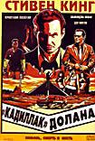 Кадиллак Долана на DVD