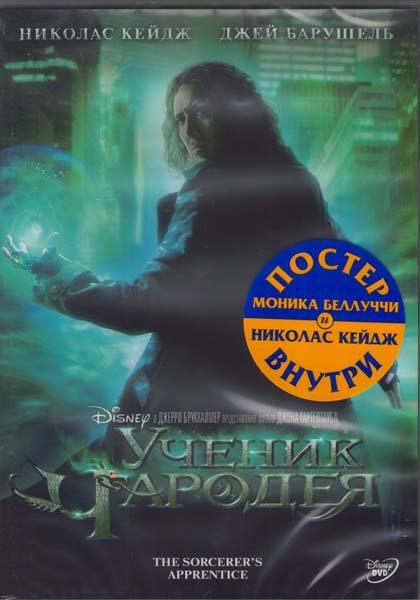 Ученик Чародея* на DVD