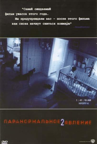 Паранормальное явление 2 на DVD