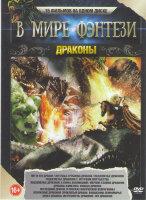 В мире фэнтези Драконы (Пит и его дракон / Легенды Гробница дракона / Подземелье драконов 1,2,3 / Мерлин и война драконов / Драконы Камелота / Кольцо