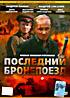 Последний бронепоезд на DVD