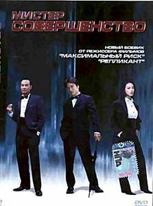 Мистер совершенство  на DVD