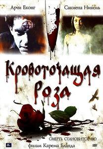 КРОВОТОЧАЩАЯ РОЗА  на DVD