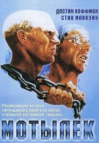 Мотылек (2 DVD) на DVD