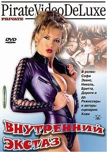 Внутренний экстаз на DVD