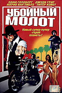 Хаммер на DVD